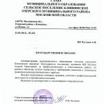 Администрация сельского поселения «Клишинское»