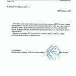 ЗАО Интелком-cервис