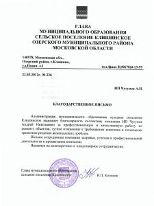 Благодарственное письмо от СП Клишинское